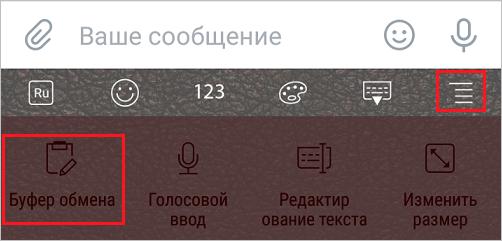 Вставляем текст из памяти телефона