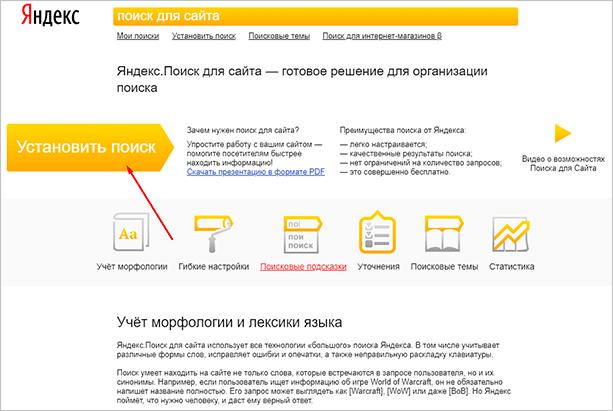 Yandex Search – создание фрейма