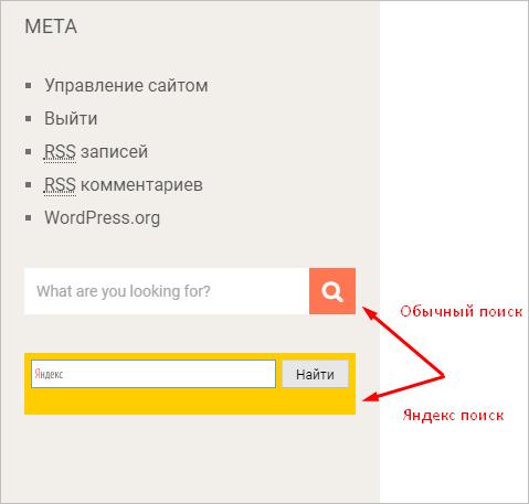 Yandex Search в сайдбаре