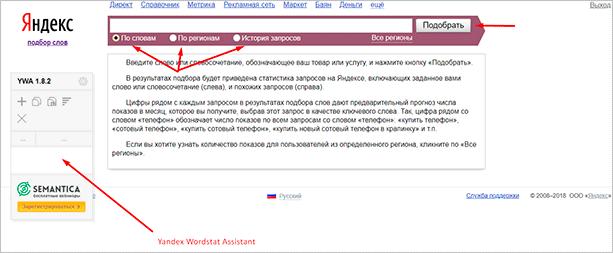 Yandex Wordstat – подбор слов