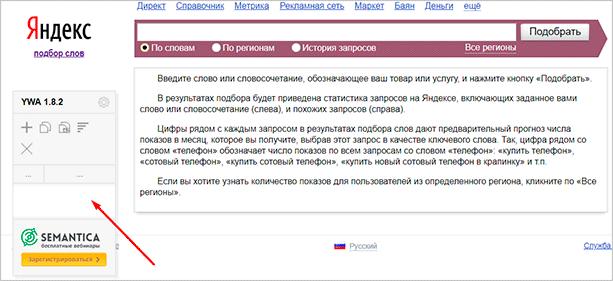 Yandex Wordstat Assistant – плагин для Яндекс Вордстат