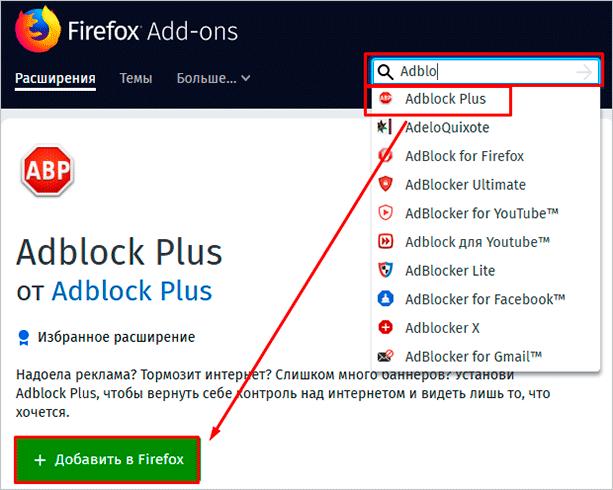 Блокировщик спама в Firefox