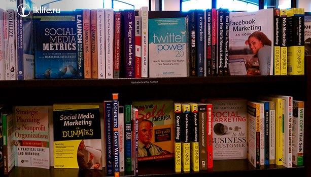 Читайте книги по маркетингу