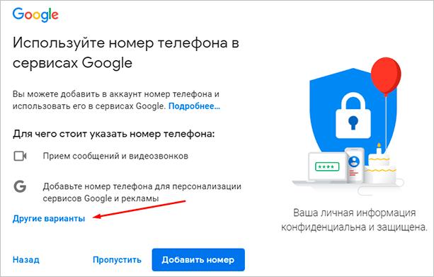 Добавить номер мобильного в сервисы Гугл