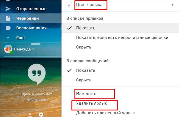 Функции папок Gmail