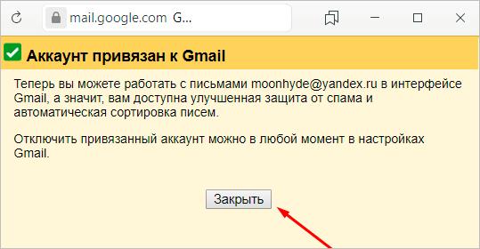 Импорт сообщений и контактов Gmail