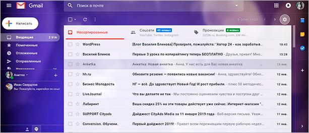Интерфейс e-mail