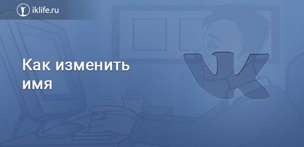 Как изменить имя ВКонтакте – все способы