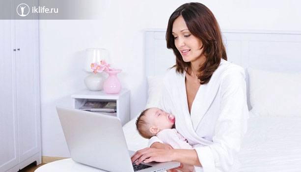 Как найти работу маме с маленьким ребенком