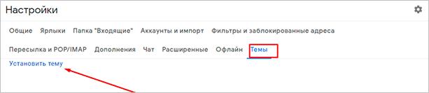 Как поменять фон Gmail