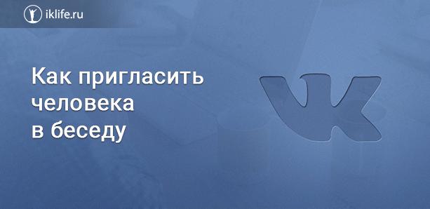Как пригласить человека в беседу ВКонтакте