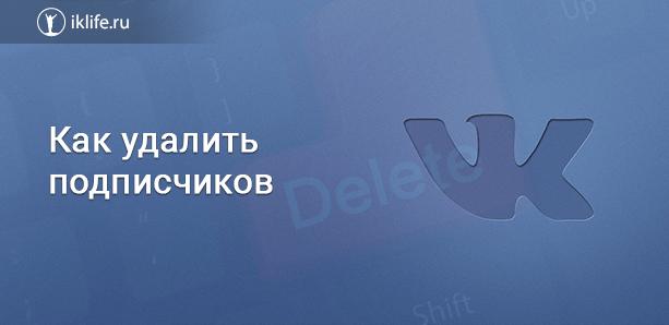 Как удалить подписчиков ВКонтакте быстро и навсегда