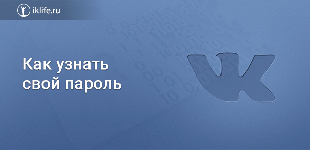 Как узнать свой пароль во ВКонтакте