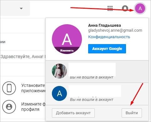 Как выйти из google-аккаунта