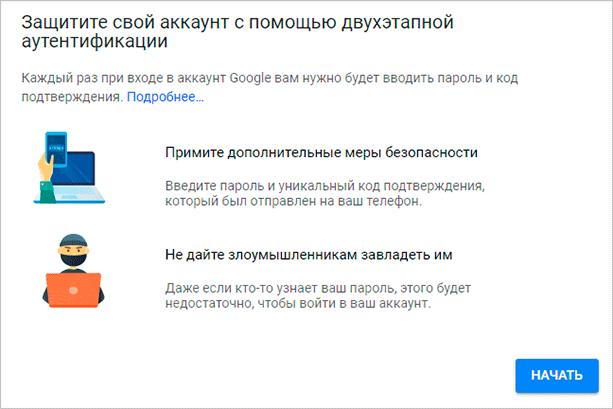 Как защитить свой Гугл-аккаунт
