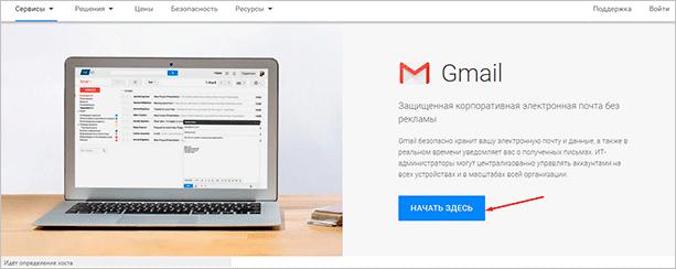 Корпоративная почта Gmail