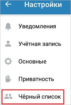Меню ВКонтакте в телефоне