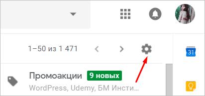 Настройки Gmail