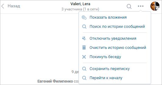 Настройки мультидиалога ВКонтакте