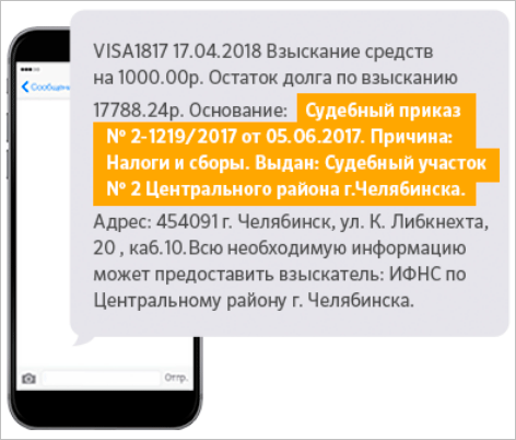 SMS с номером судебного приказа