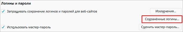Сохраненные логины в Firefox