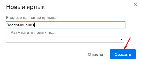 Создать папку в Gmail