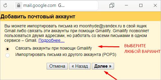 Способы синхронизации e-mail