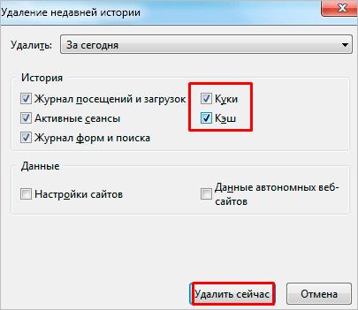 Удаление временных данных в Firefox