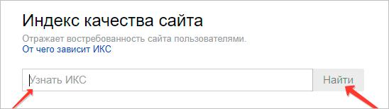 Узнать ИКС с помощью Вебмастера