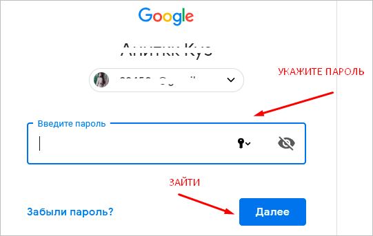 Вход Gmail