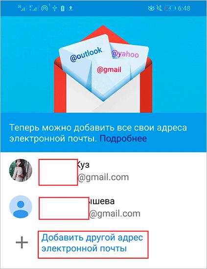 Вход в Gmail с мобильного