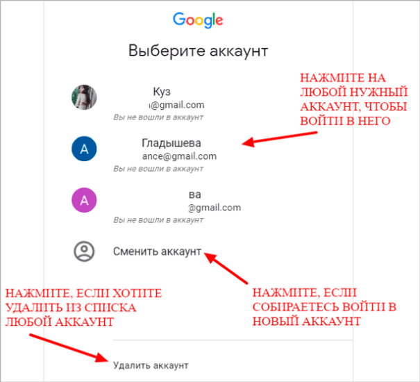 Выбор аккаунта Google