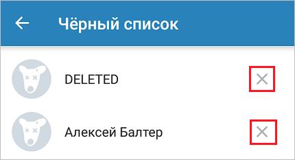 Заблокированные лица в приложении