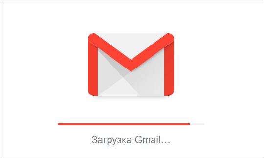 Загрузка Gmail