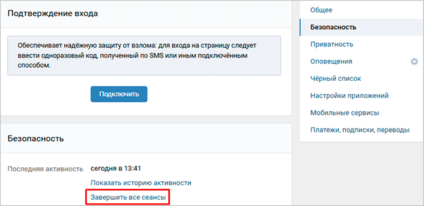 Завершение сеансов во ВКонтакте