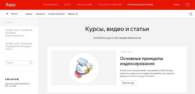 Бесплатные онлайн-курсы от Яндекса