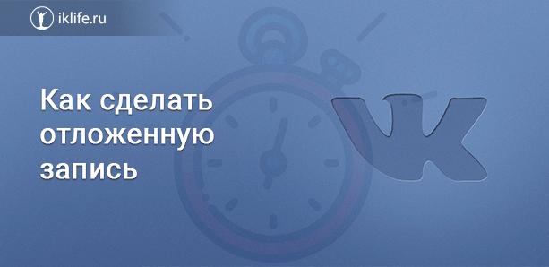 Как ВКонтакте сделать отложенную запись на стене