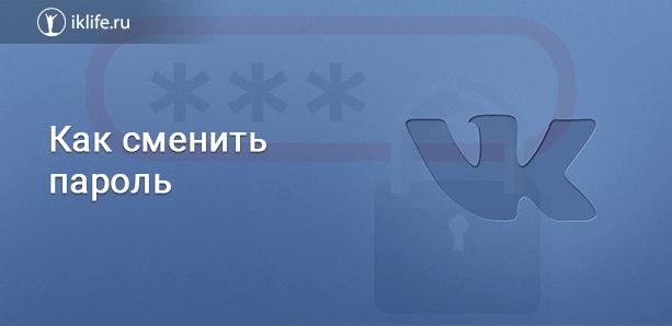 Как сменить пароль в ВК – инструкция
