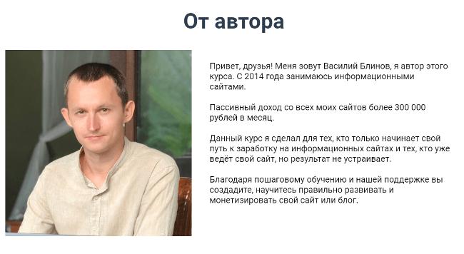 Как создать свой сайт – Василий Блинов