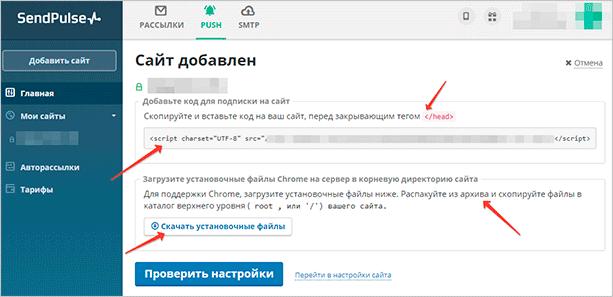 Код push-уведомления в SendPulse