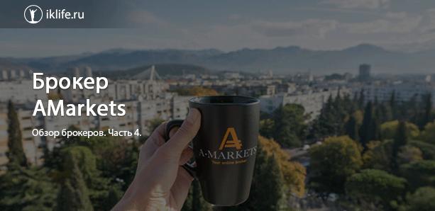Обзор Форекс-брокера AMarkets и отзывы клиентов