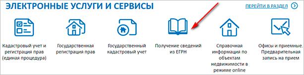 Изображение - Что такое кадастровая стоимость объекта недвижимости Poluchenie-svedenij-iz-EGRN