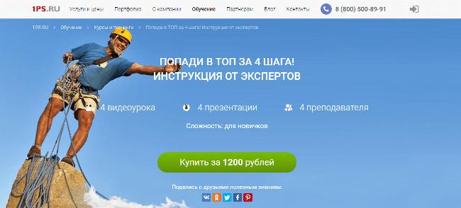 Попади в ТОП за 4 шага – 1ps.ru