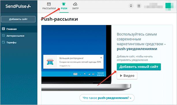 Push уведомления в SendPulse