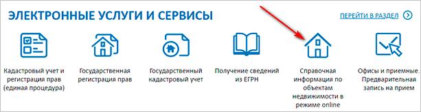 Изображение - Что такое кадастровая стоимость объекта недвижимости Spravochnaya-informaciya-po-obektam-nedvizhimosti