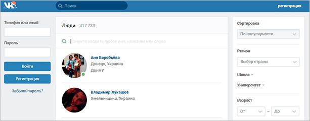 ВКонтакте без регистрации