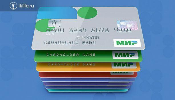 Дебетовая карточка МИР
