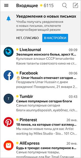 Интерфейс мобильной почты