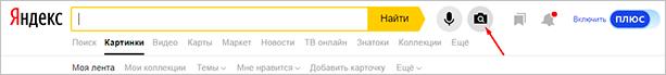 Искать по фото в Яндексе
