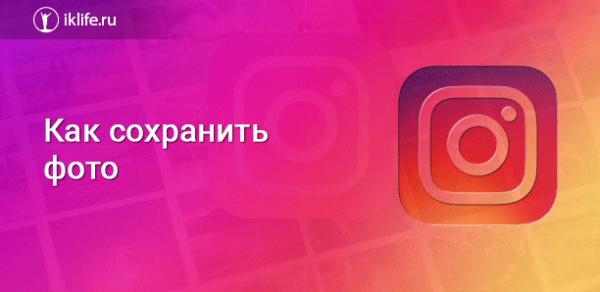 Как сохранить фото из Инстаграма – способы